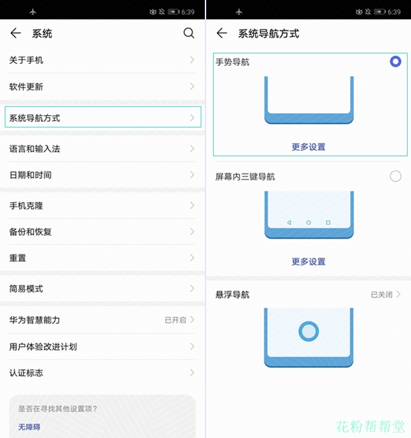 Screenshot_20181221_183903_com.android.settings.jpg