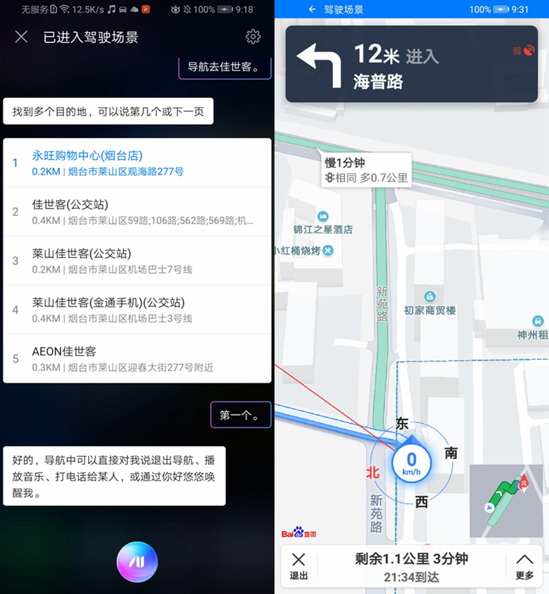 Screenshot_20181223_211820_com.huawei.vassistant_副本.jpg