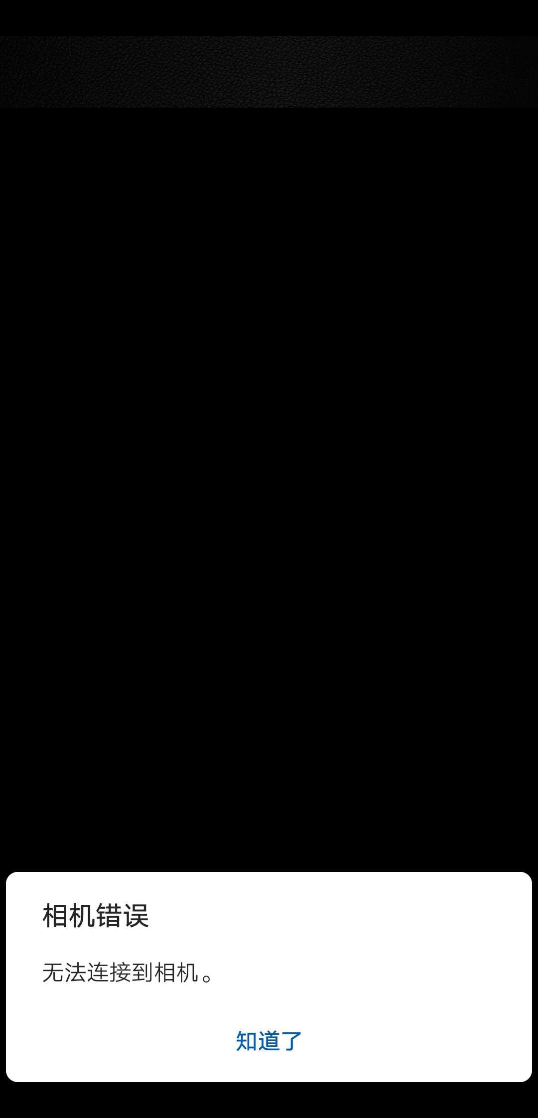 相机bug02.jpg