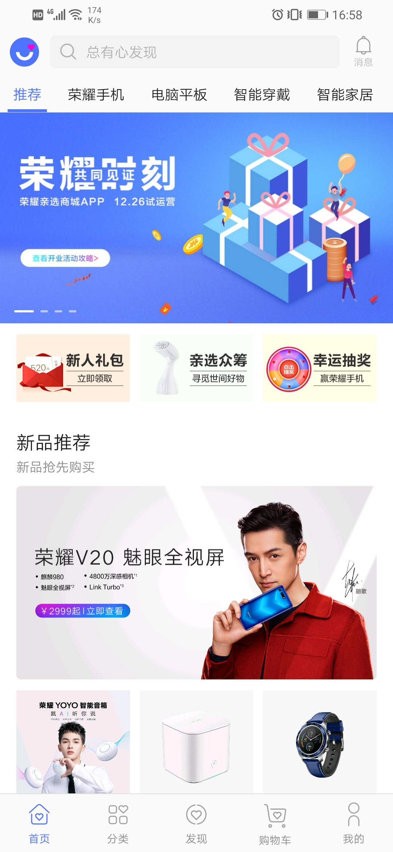 Screenshot_20181226_165840_cn.honor.qinxuan.jpg