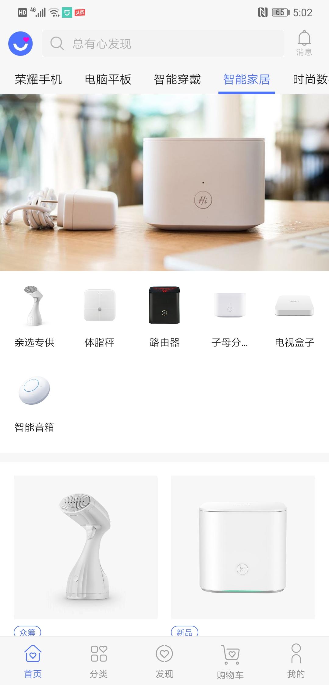 Screenshot_20181226_170203_cn.honor.qinxuan.jpg
