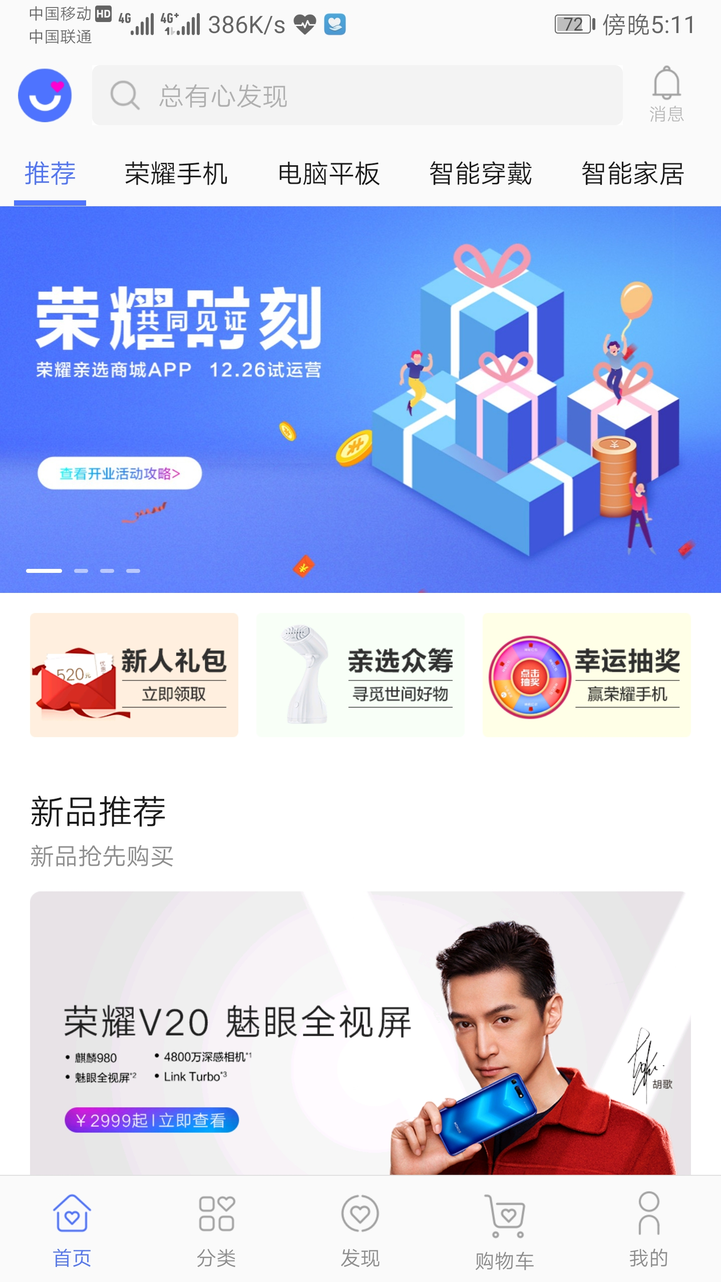Screenshot_20181226_171123_cn.honor.qinxuan.jpg