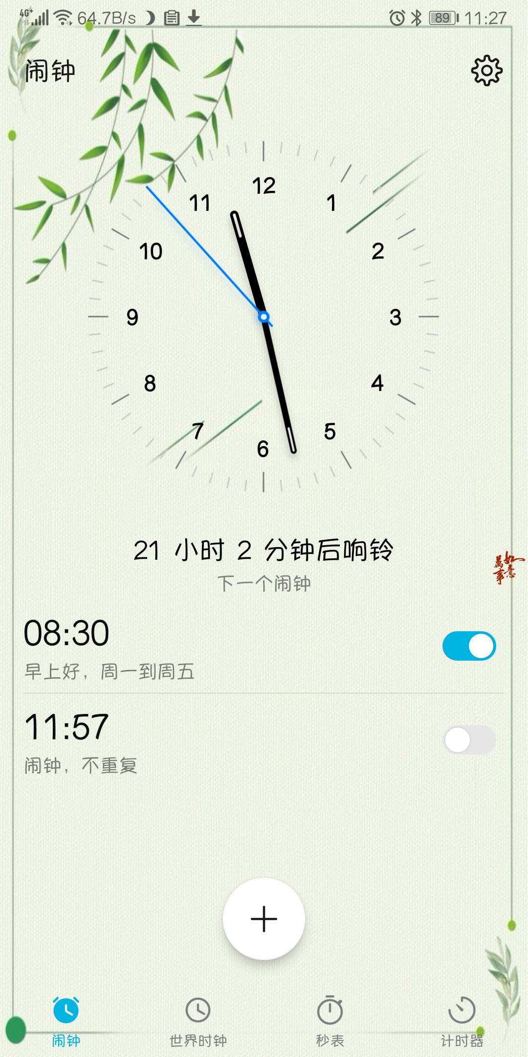 Screenshot_20181227_112753_com.android.deskclock.jpg