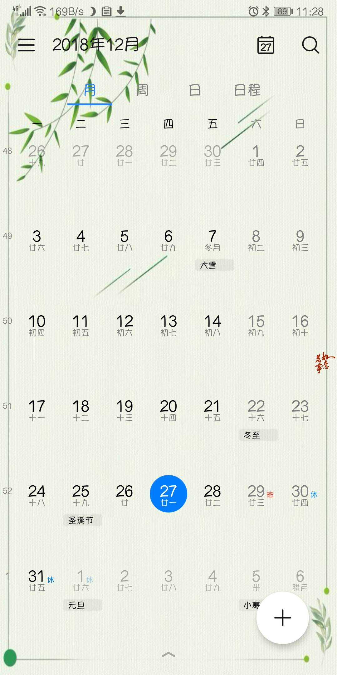 Screenshot_20181227_112800_com.android.calendar.jpg