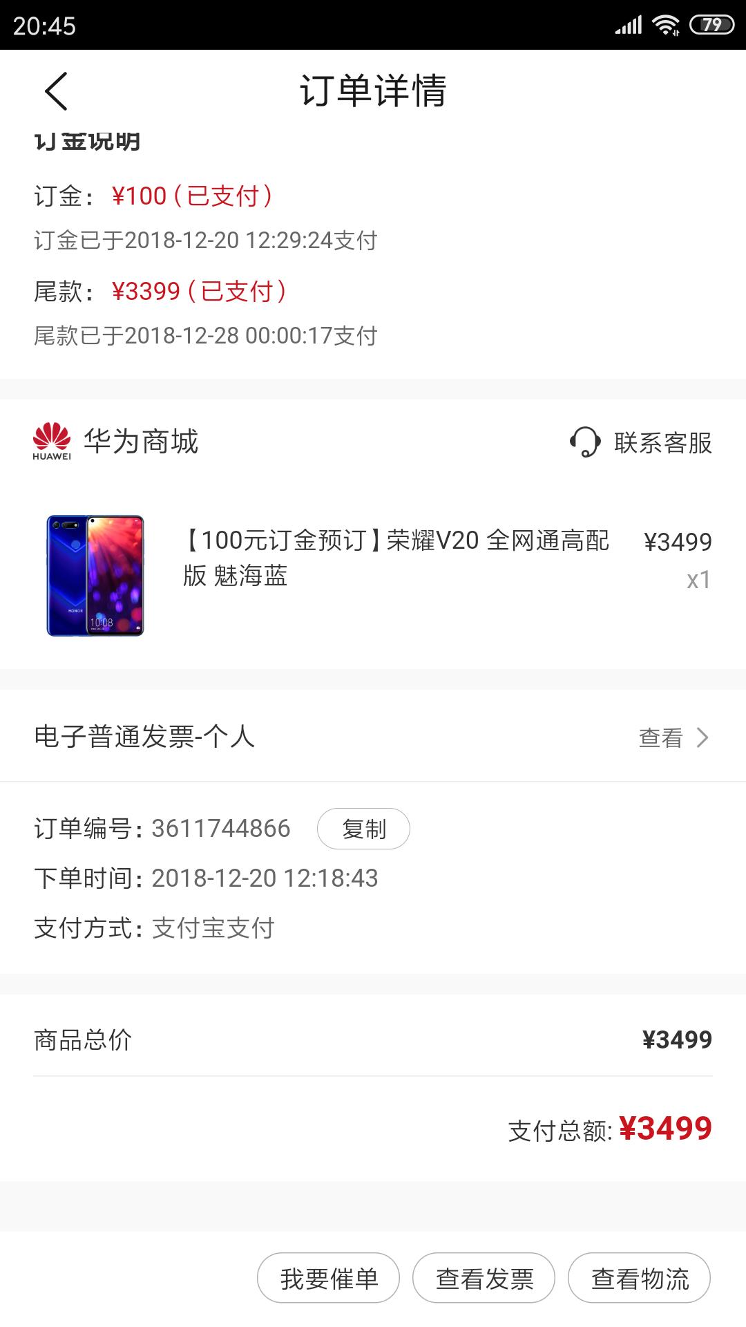 Screenshot_2018-12-30-20-45-07-892_com.vmall.client.png