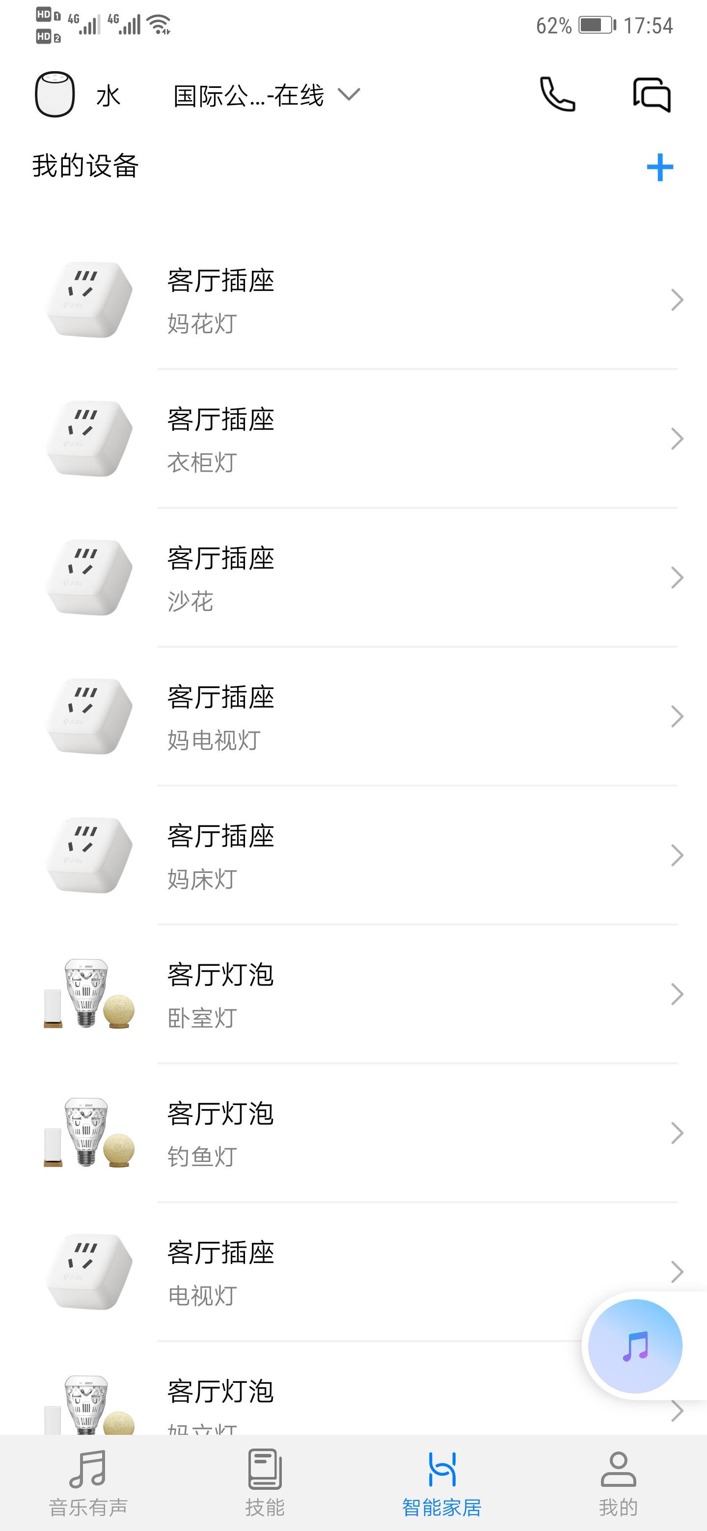 Screenshot_20181231_175418_com.huawei.smartspeake.jpg