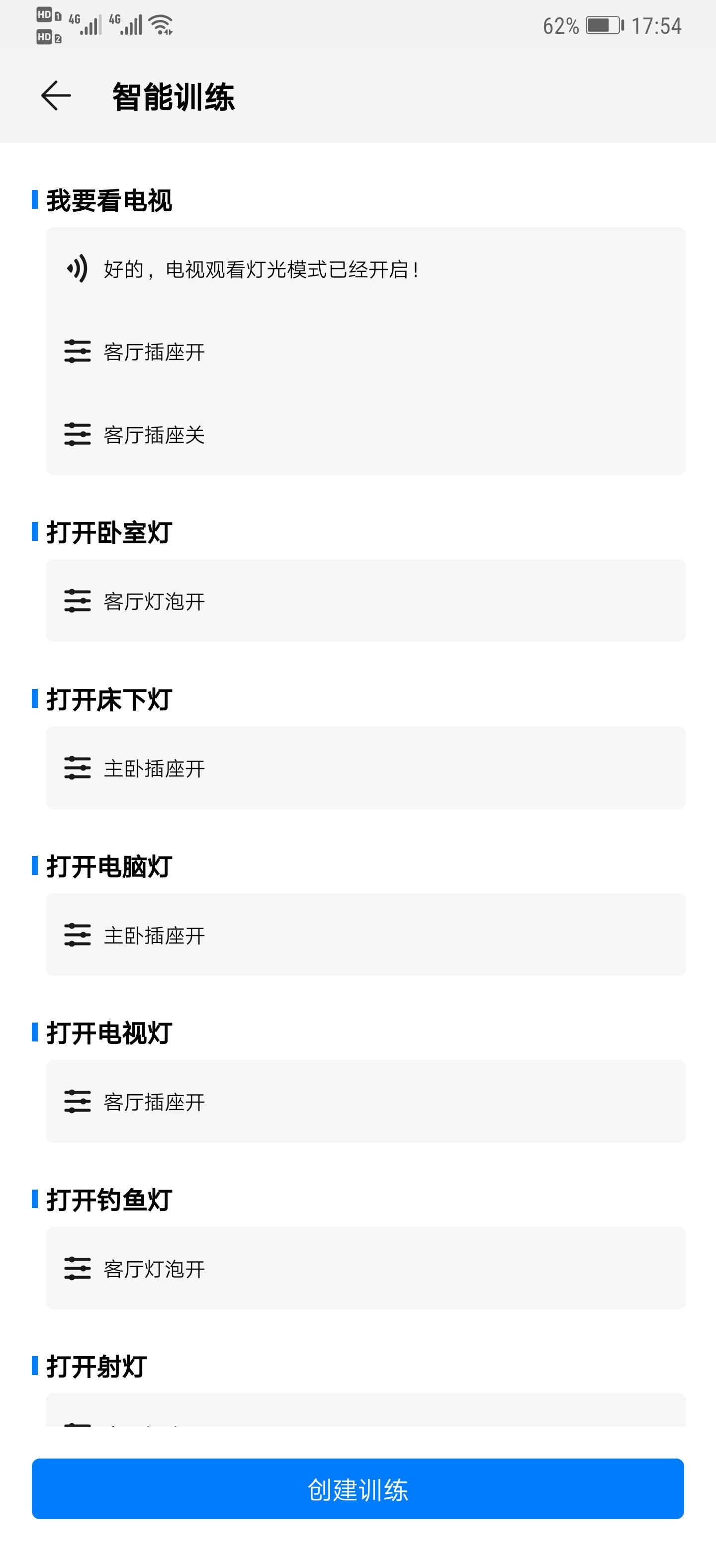 Screenshot_20181231_175430_com.huawei.smartspeake.jpg