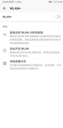 两个WiFi之间切换时出现双图标.PNG