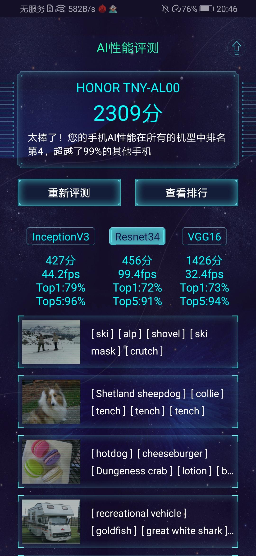 Screenshot_20190106_204649_com.ludashi.aibench.jpg