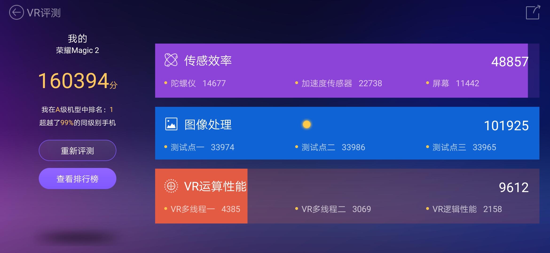 Screenshot_20190106_230111_com.ludashi.vrbench.jpg