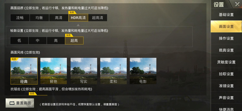 Screenshot_20190106_141247_com.tencent.tmgp.pubgmhd.jpg