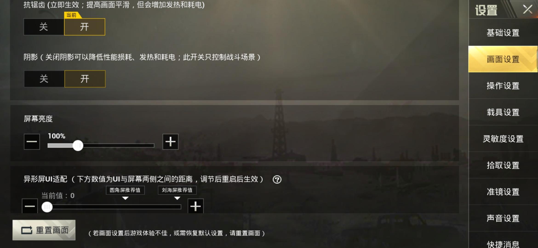 Screenshot_20190106_141257_com.tencent.tmgp.pubgmhd.jpg