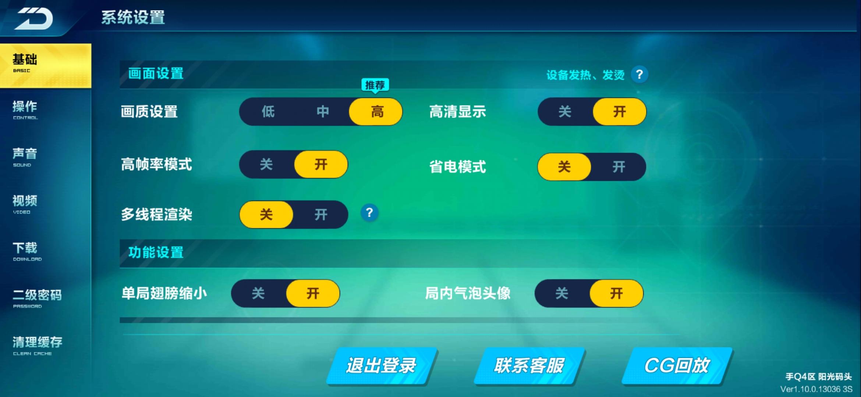 Screenshot_20190106_141402_com.tencent.tmgp.speedmobile.jpg