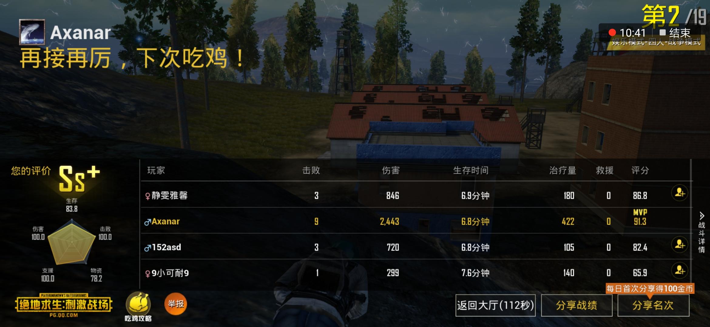 Screenshot_20190106_141152_com.tencent.tmgp.pubgmhd.jpg