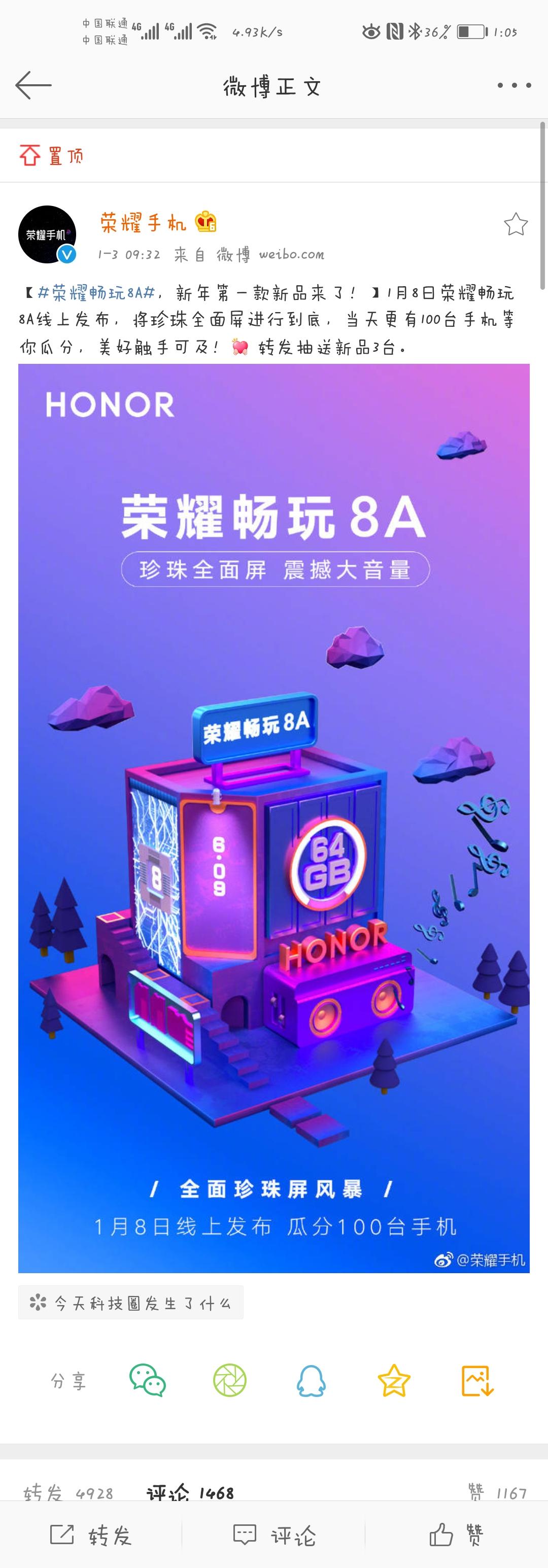 Screenshot_20190107_010556_com.sina.weibo.jpg