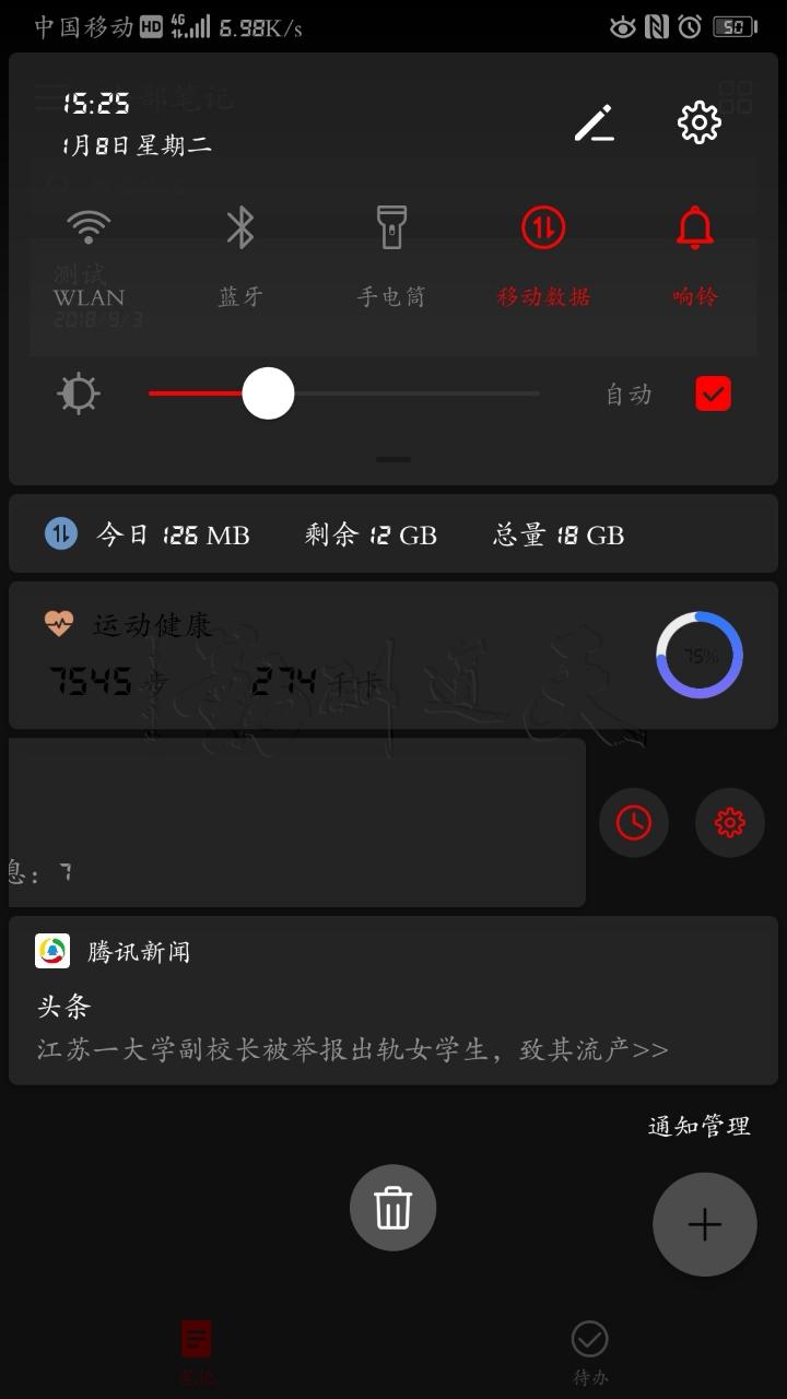 %2Fstorage%2Femulated%2F0%2FPictures%2FScreenshots%2FScreenshot_20190108_152554_.jpg