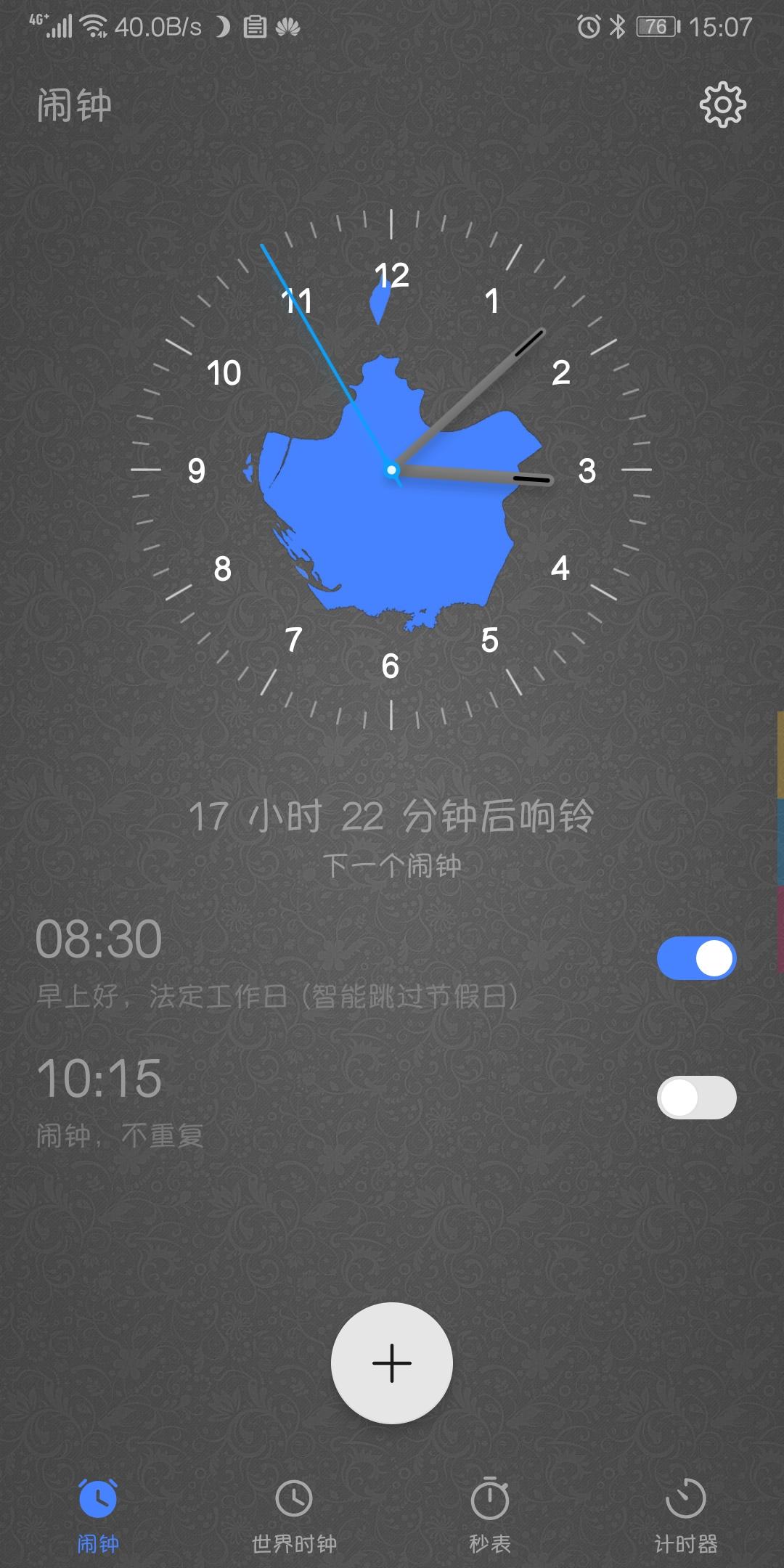 Screenshot_20190108_150755_com.android.deskclock.jpg
