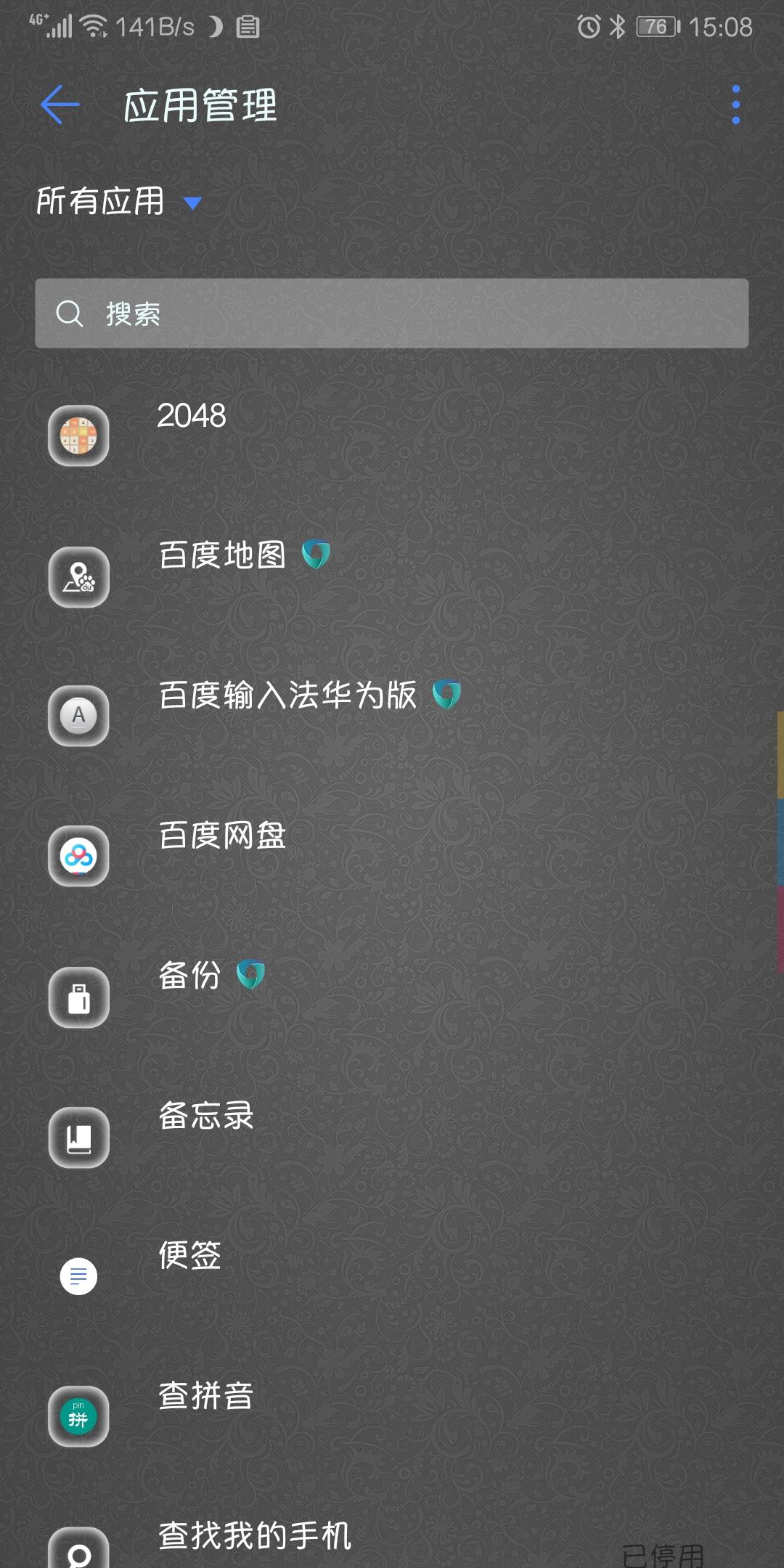 Screenshot_20190108_150817_com.android.settings.jpg
