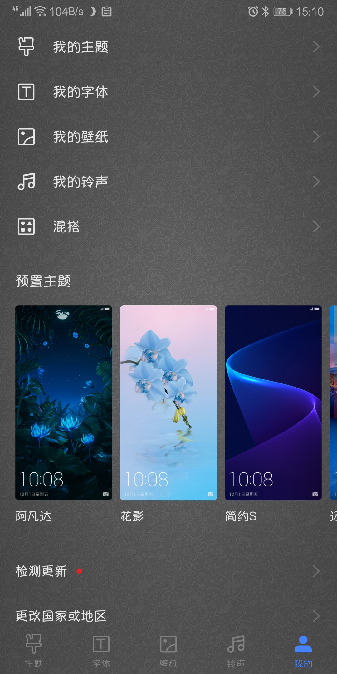 Screenshot_20190108_151053_com.huawei.android.the.jpg