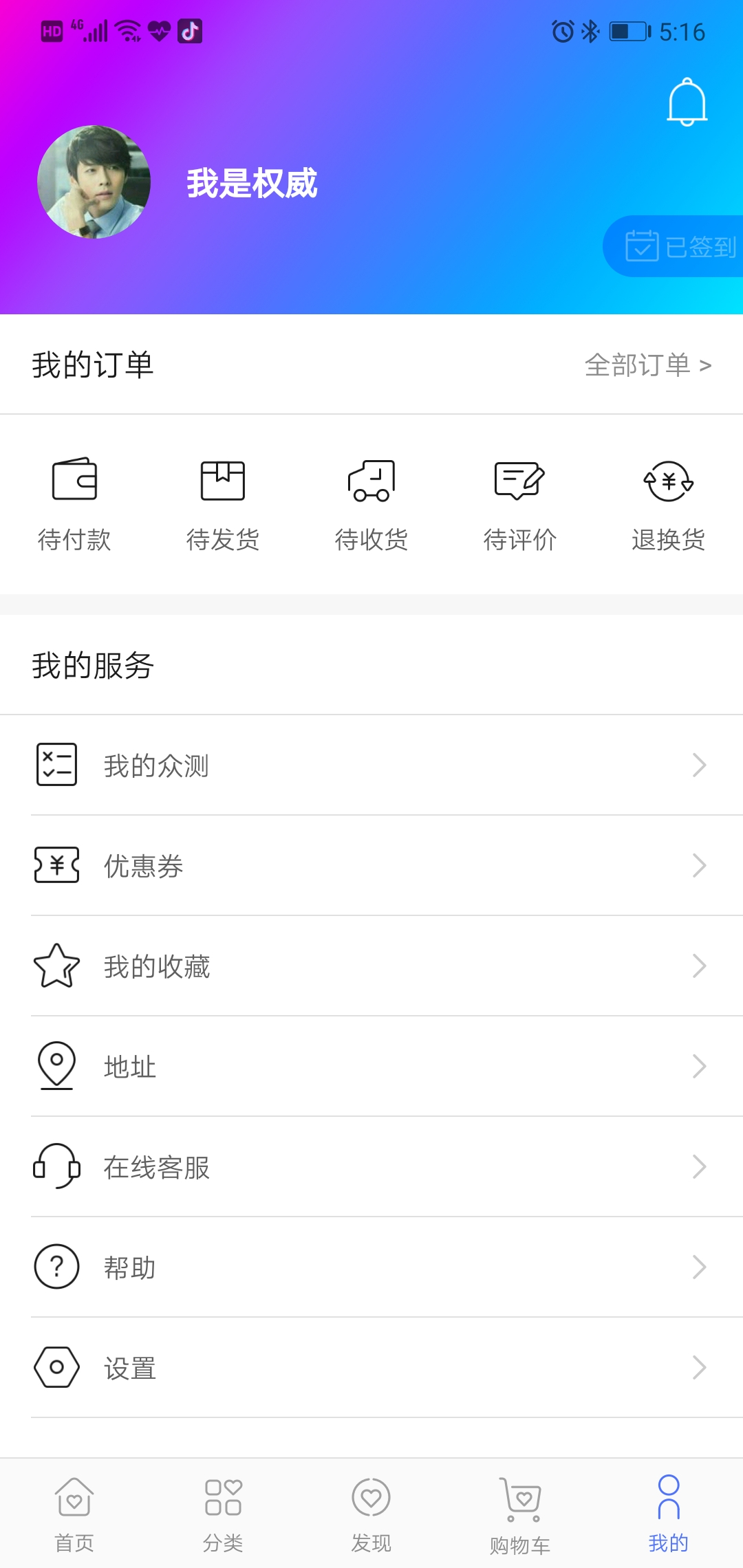 Screenshot_20190111_171610_cn.honor.qinxuan.jpg