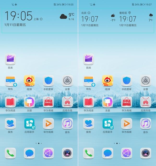 Screenshot_20190111_190547_com.huawei.android.launcher.jpg