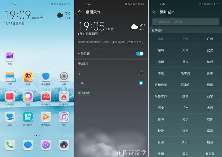 Screenshot_20190111_190955_com.huawei.android.launcher.jpg