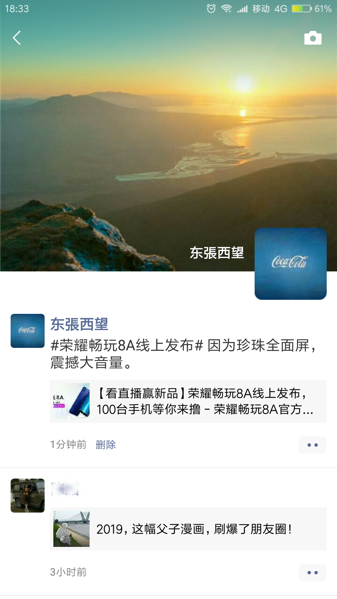 Screenshot_2019-01-09-18-33-48-003_com.tencent.mm.png