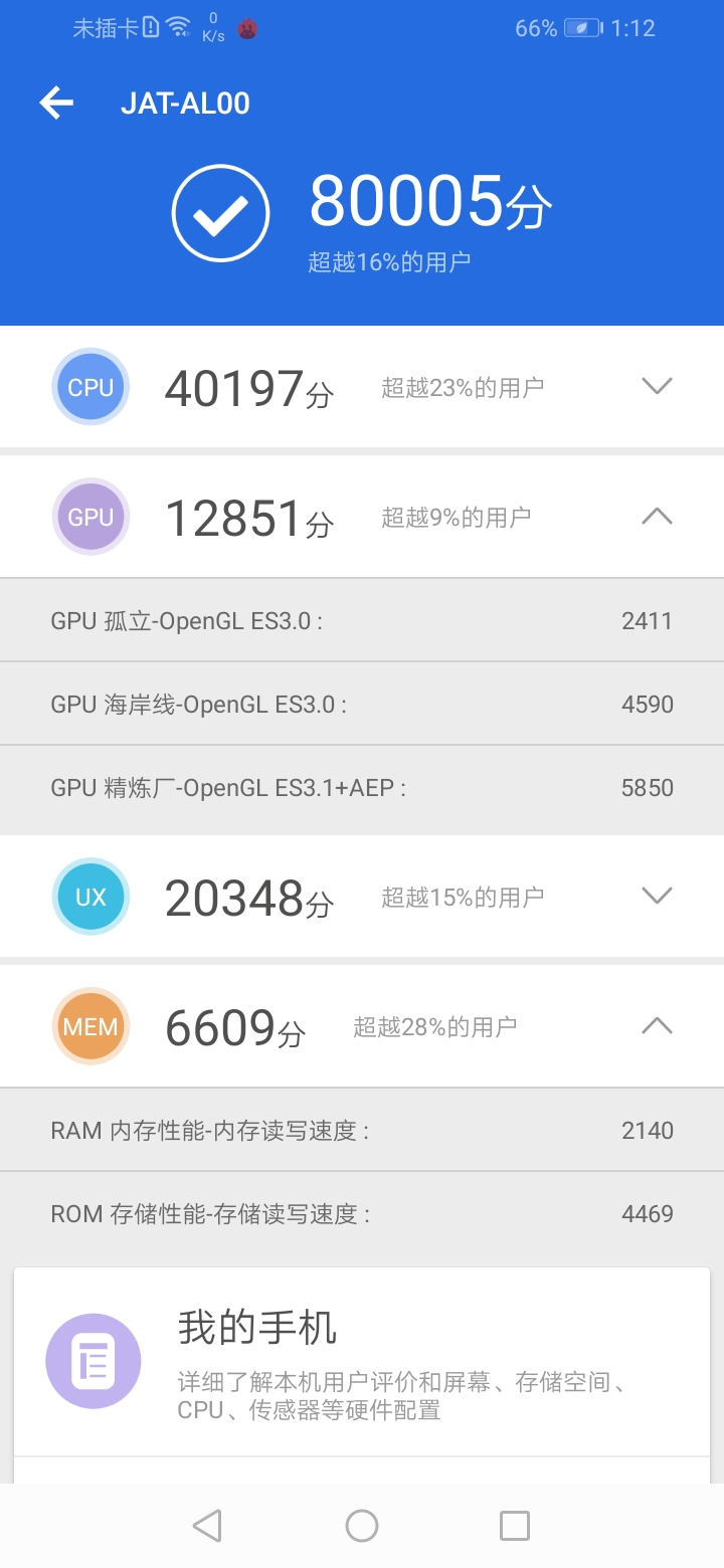 Screenshot_20190112_131247_com.antutu.ABenchMark.jpg