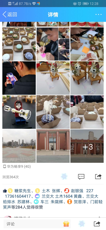 Screenshot_20190112_122818_com.tencent.mobileqq.jpg