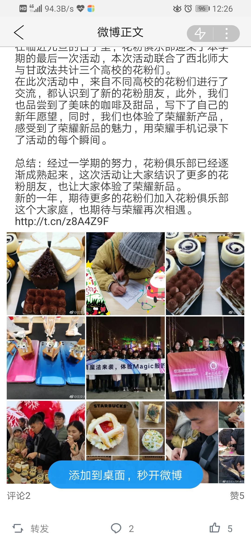 Screenshot_20190112_122658_com.huawei.fastapp.jpg