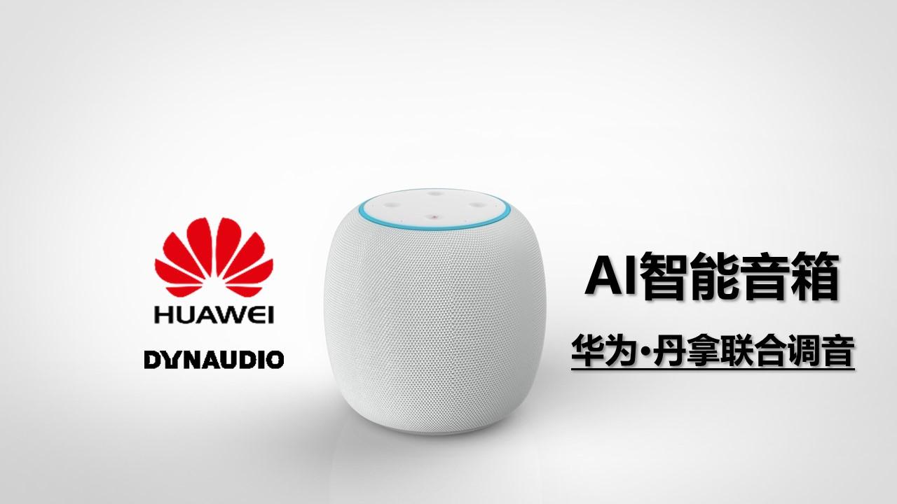 华为AI智能音箱 封面.jpg