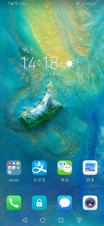 Screenshot_20190116_141819_com.huawei.android.launcher.jpg
