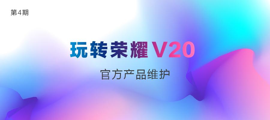 玩转荣耀V20-4.jpg