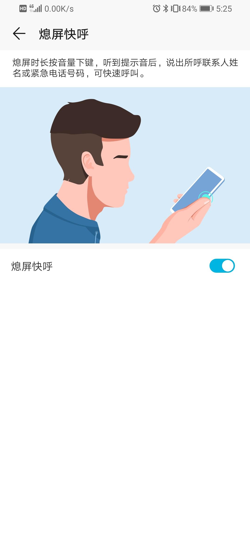 Screenshot_20190120_172537_com.huawei.vassistant.jpg