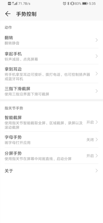 Screenshot_20190120_173539_com.huawei.motionservi.jpg