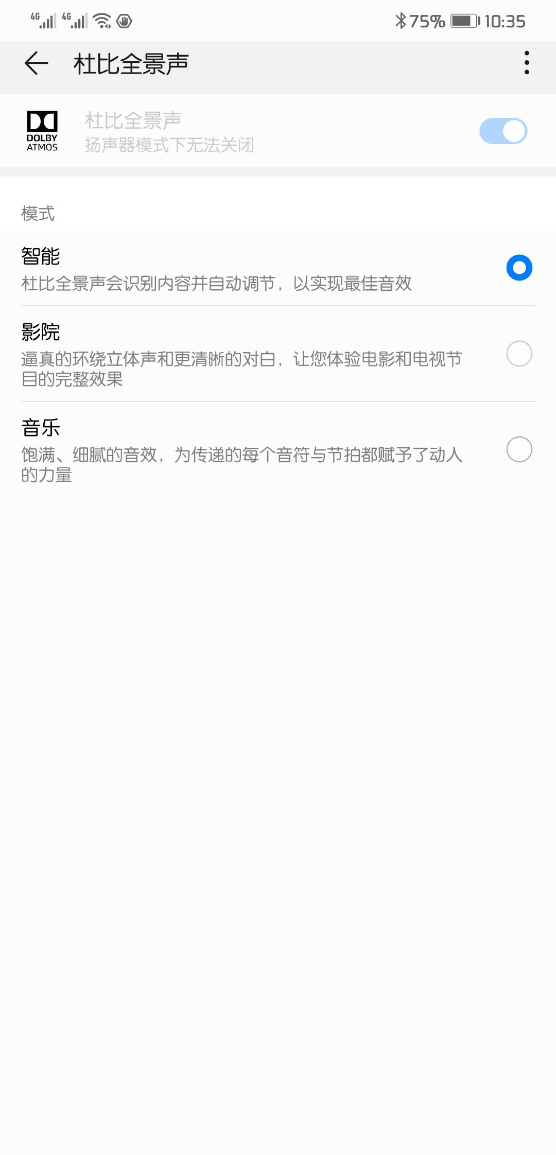 Screenshot_20190121_103526_com.huawei.imedia.dolb.jpg