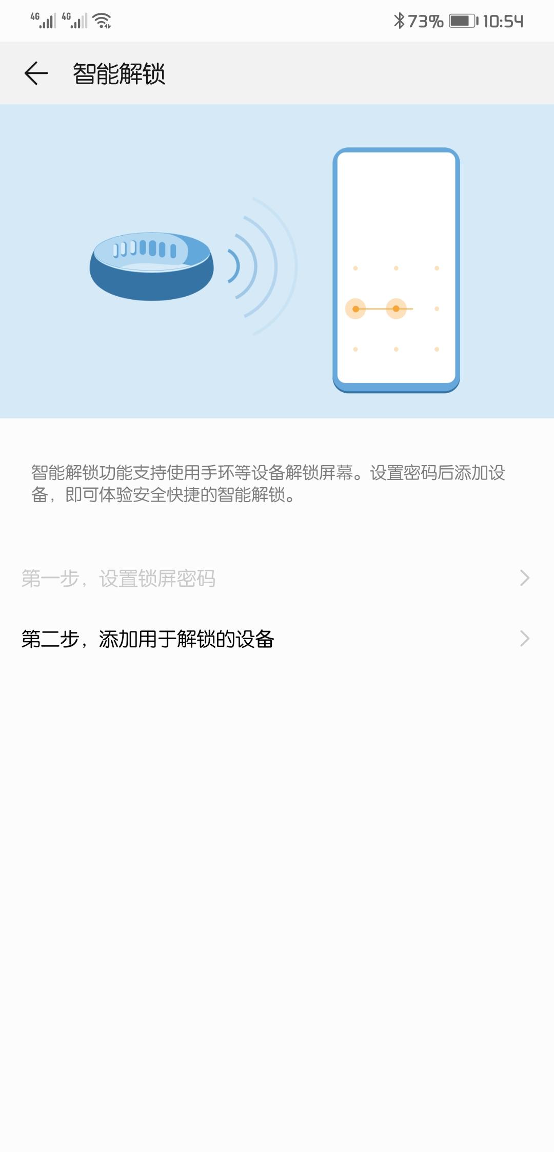 Screenshot_20190121_105430_com.huawei.trustagent.jpg