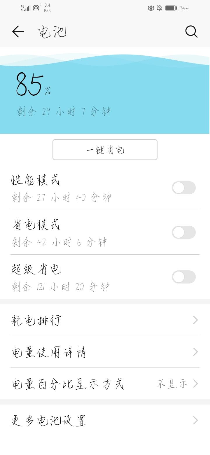 Screenshot_20190121_174407_com.huawei.systemmanag.jpg