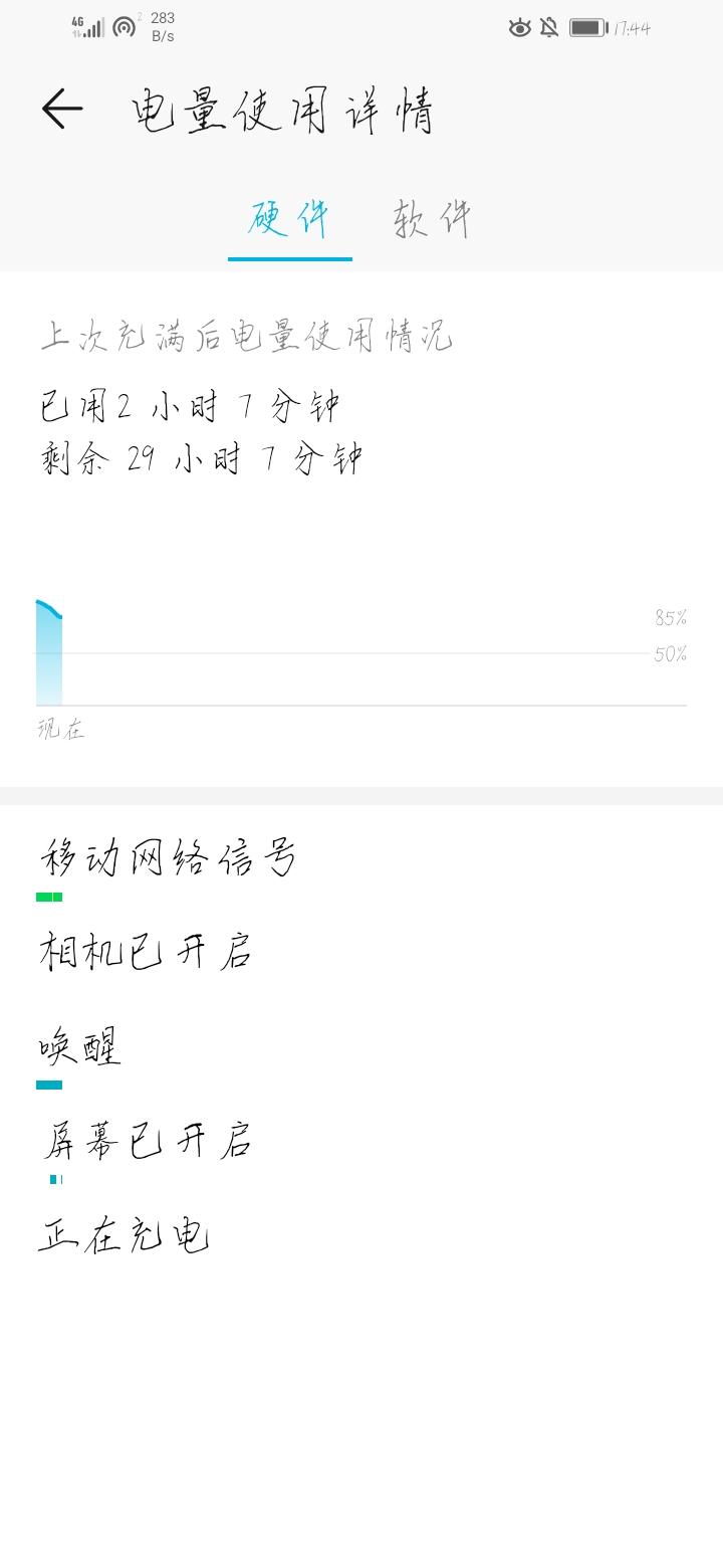 Screenshot_20190121_174426_com.huawei.systemmanag.jpg