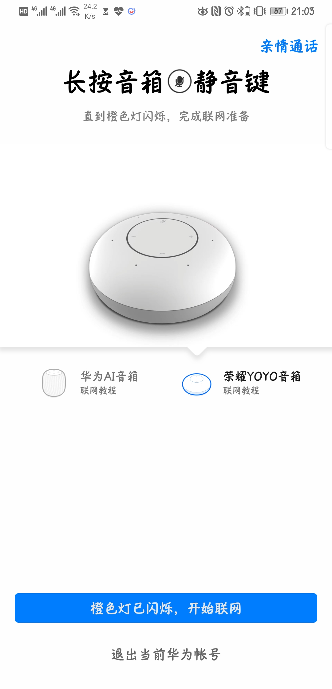 Screenshot_20190121_210328_com.huawei.smartspeaker.jpg