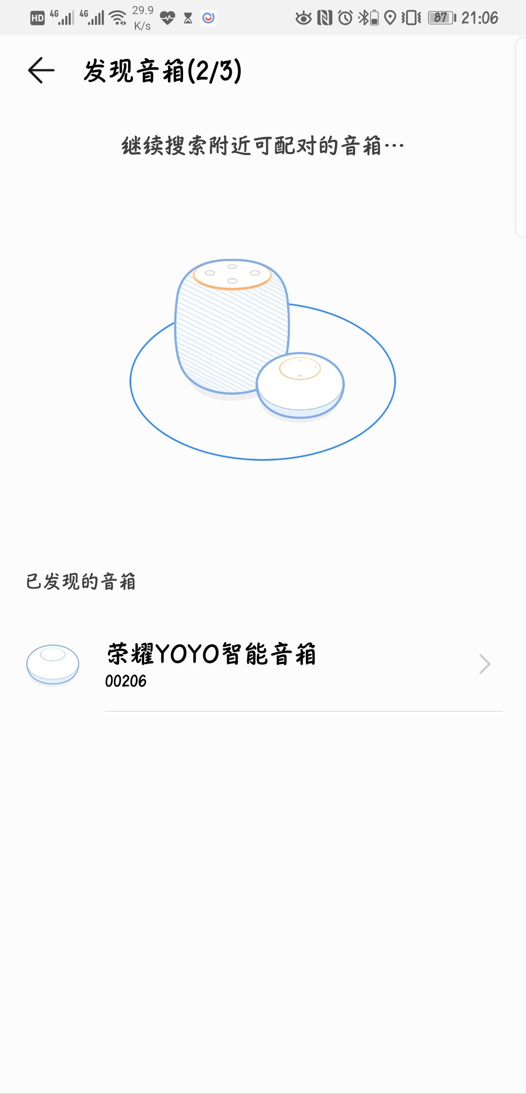 Screenshot_20190121_210637_com.huawei.smartspeaker.jpg
