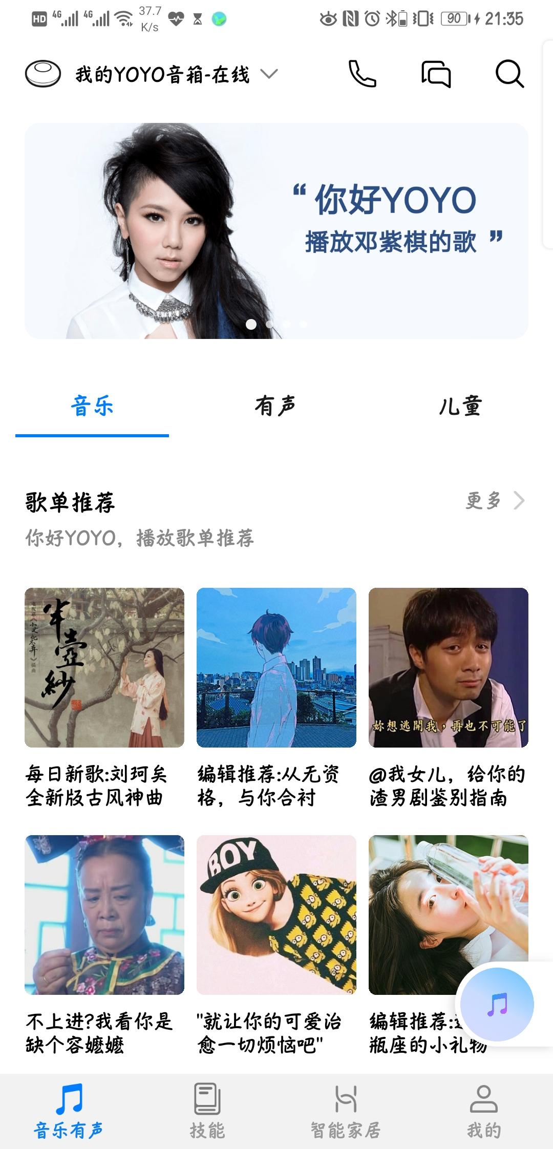 Screenshot_20190121_213512_com.huawei.smartspeaker.jpg