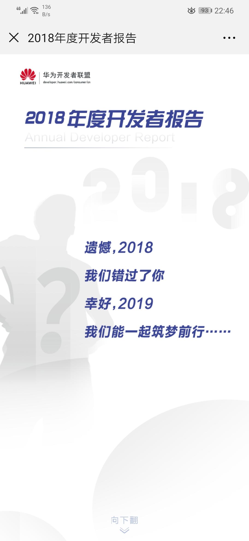 Screenshot_20190118_224608_com.tencent.mm.jpg