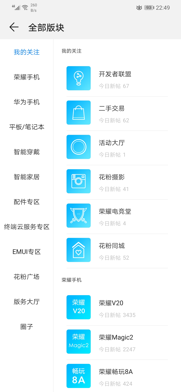 Screenshot_20190118_224937_com.huawei.fans.jpg