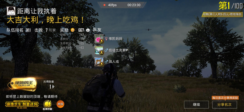 Screenshot_20190124_220611_com.tencent.tmgp.pubgmhd[1].jpg