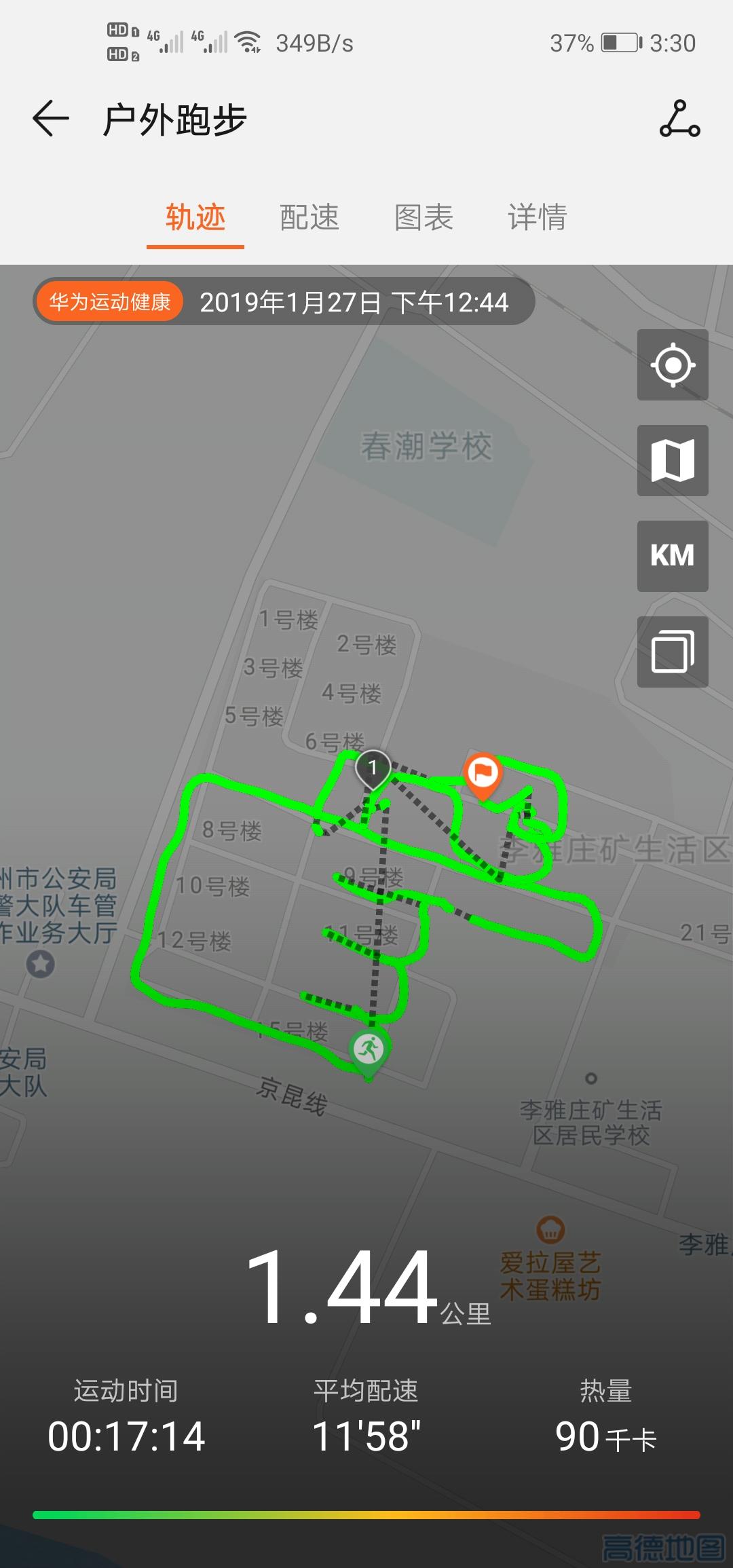 Screenshot_20190127_153045_com.huawei.health.jpg
