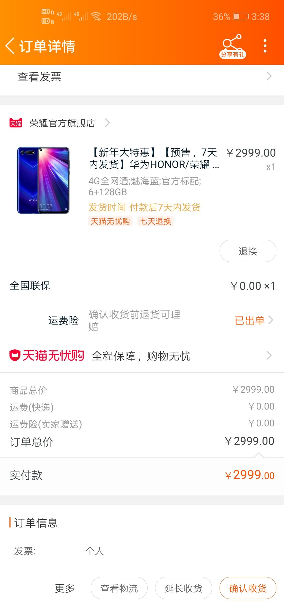 Screenshot_20190127_153844_com.taobao.taobao.jpg