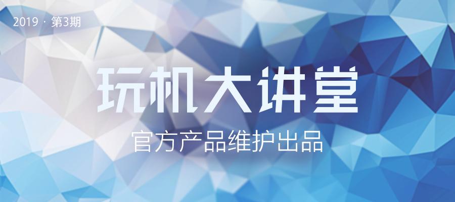 玩机大讲堂-3.jpg