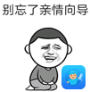 亲情向导.png