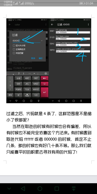 %2Fstorage%2Femulated%2F0%2FPictures%2FScreenshots%2FScreenshot_20190131_010409_.jpg